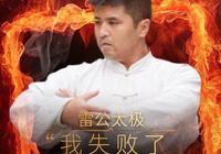 """太極拳其實只是雷公的副業,雷公真正的功夫是""""詠春拳"""""""