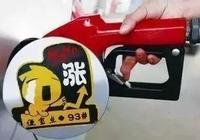 油價,大變!