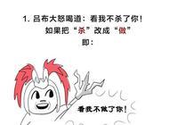 """當三國殺不再出""""殺"""""""