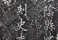 唐代李邕《婆羅樹碑記》