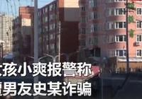 """""""保時捷我租的!"""" 男子冒充""""官二代""""詐騙5名女友67萬全花光"""