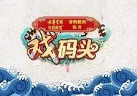 王君安:越劇在傳承,越劇的戲迷也在一代代傳承下去