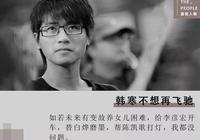 韓寒飛馳人生:年少成名上央視,被曝交多個女友宣揚婚姻開放