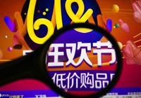 """618大戰,""""貓拼狗""""三分天下"""