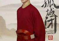 《孤城閉》拍攝中,江疏影端莊,呂秀才正氣,王凱卻長胖?