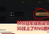LOL官方挑撥IG與RNG關係,王思聰帶頭衝鋒,再次為IG討說法!