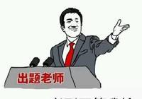 江蘇葛軍vs江西陶平生,誰出的高考數學題目更難?