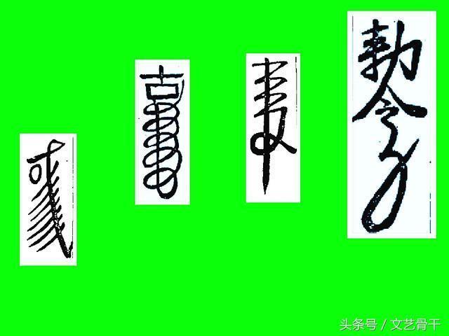 道教符籙 神來之筆——中國道教文化