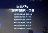 海馬8S新車售價7.99-12.59萬元,能拯救海馬?