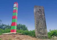 烏字碑:決定圖們江出海口的界碑