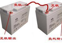 如何將兩個6伏蓄電池串聯變成12伏?需要注意什麼?