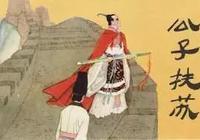 假如扶蘇當了皇帝,項梁項羽當了一名將領,而且他們有世界地圖,能不能統一世界?
