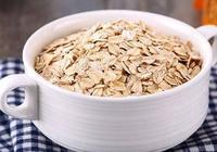早餐吃燕麥減肥好不好 早餐燕麥食譜推薦