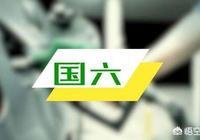 陝西7月1日起實施國六排放,國五車不能上牌,現在還能買國五嗎?