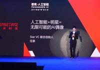 """人工智能落地元年?""""商湯驅動""""領跑多場景賽道"""