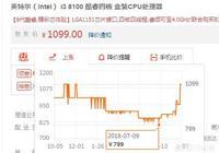 英特爾cpu漲價原因是什麼?