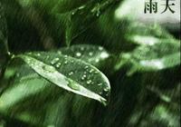 穀雨驚春,生百穀