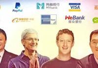 中美互聯網巨頭存在差異,為何不學騰訊阿里做金融?原因有二!