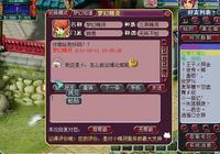 夢幻西遊:玩家被告知成為幸運兒,這個999級的GM是真的嗎?