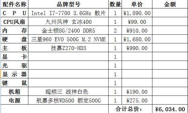 預算是4500到6500元,如何配一臺可以玩COD GTA5和方舟的主機?