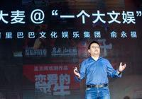 阿里大文娛CEO俞永福:綜合型文娛集團是大勢所趨
