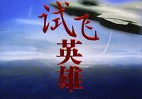 中國航空的英雄:偉大的試飛員