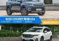 誰是10萬級SUV一哥?長安新CS55對比傳祺GS4