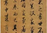 """元代李倜與趙孟頫同""""跋""""《陸柬之文賦》,誰的更精彩?"""