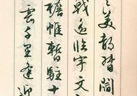 明代文徵明行書:《滕王閣序》(下)