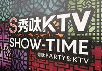 荊門原來還有這麼一家——秀呔KTV(銀泰城店)