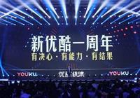 阿里大文娛宣佈完成對優酷整合,將加大投資,打造全新優酷