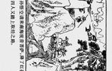 經典連環畫【西遊記】之十七《黑水河》【橫屏】河北美術出版社