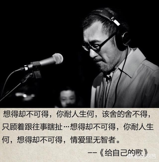李宗盛的哪一句歌詞讓你突然聽懂了?