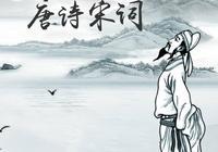 """""""落花人獨立,微雨燕雙飛"""",宋代詞人晏幾道最漂亮的宋詞"""