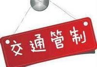 受降雪影響,對G30連霍高速東樂至永昌南沿線各收費站實施臨時交通管制
