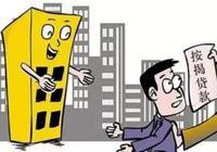 """2019貸款買房:""""這幾類人""""可能難申請貸款,建議收藏"""
