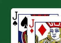 德州撲克:如何遊戲JJ和QQ—JJ篇
