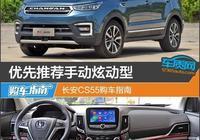 優先推薦手動炫動型 長安CS55購車指南