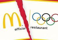 麥當勞提前終止與國際奧委會合作 41年廝守以一封休書告終
