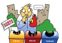 """城市垃圾分類有獎有罰,如何獎罰才是有效""""武器"""""""