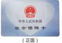 """金堂縣社會保障卡""""一卡通""""宣傳須知"""