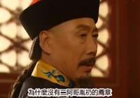 """《雍正王朝》康熙為何在皇子百官面前送給胤禛、胤祥三個""""好""""字"""