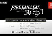 《火焰紋章 風花雪月》發售日確定:7月26日