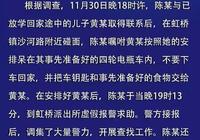 警方通報樂清男孩失聯案:母親被依法採取刑事強制措施