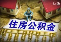 住房公積金怎麼提現?