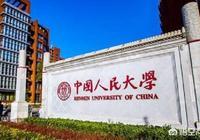 除了清華北大,北京最好的大學還有哪些值得推薦?