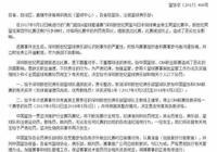 深圳罷賽結果出爐,中國球員職業素養何去何從?