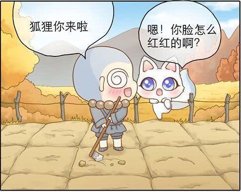 搞笑漫畫:小狐狸為勸小和尚喝藥念口訣跳舞?網友:真是很暖心!