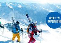 歐洲人真會玩啊!到歐洲遊玩最值得去的超人氣十大滑雪場
