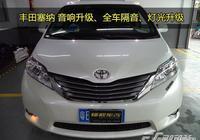 豐田塞納音響升級、全車隔音、燈光改裝、座椅通風一站式進行!